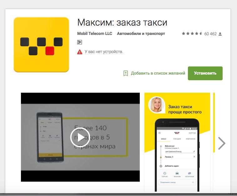 Приложение сервиса «Максим» восстановлено вGoogle Play