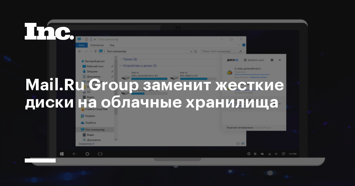 Mail.Ru Group заменит жесткие диски на облачные хранилища