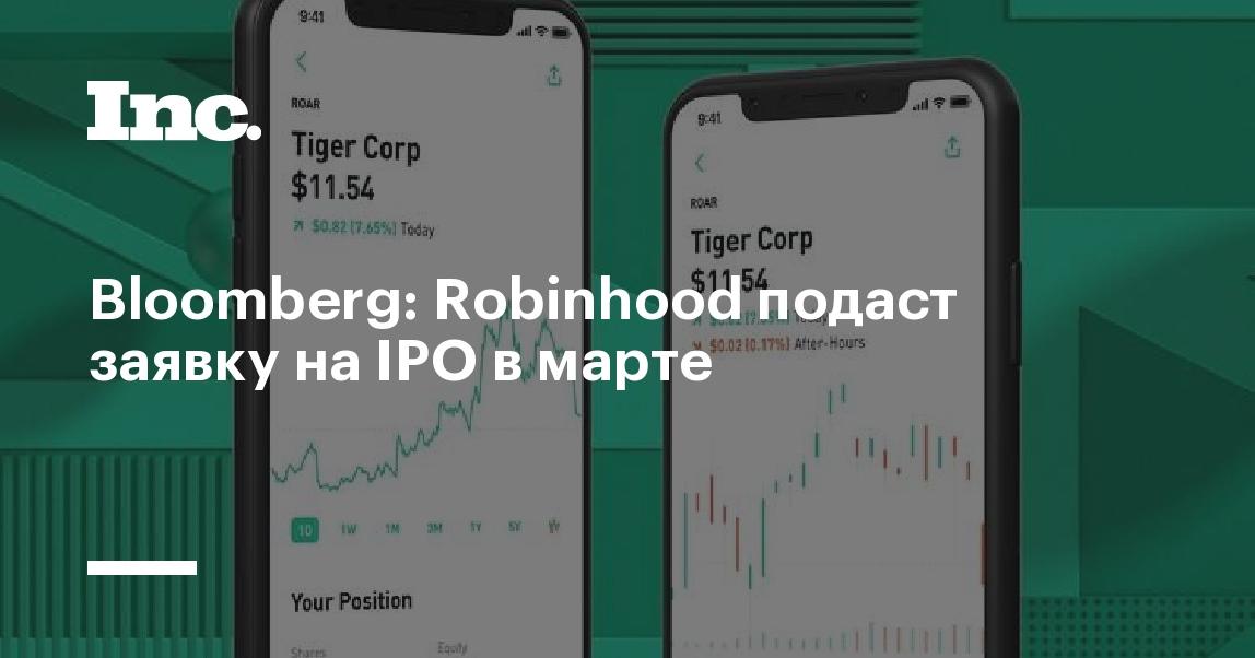 Bloomberg: Robinhood подаст заявку на IPO в марте