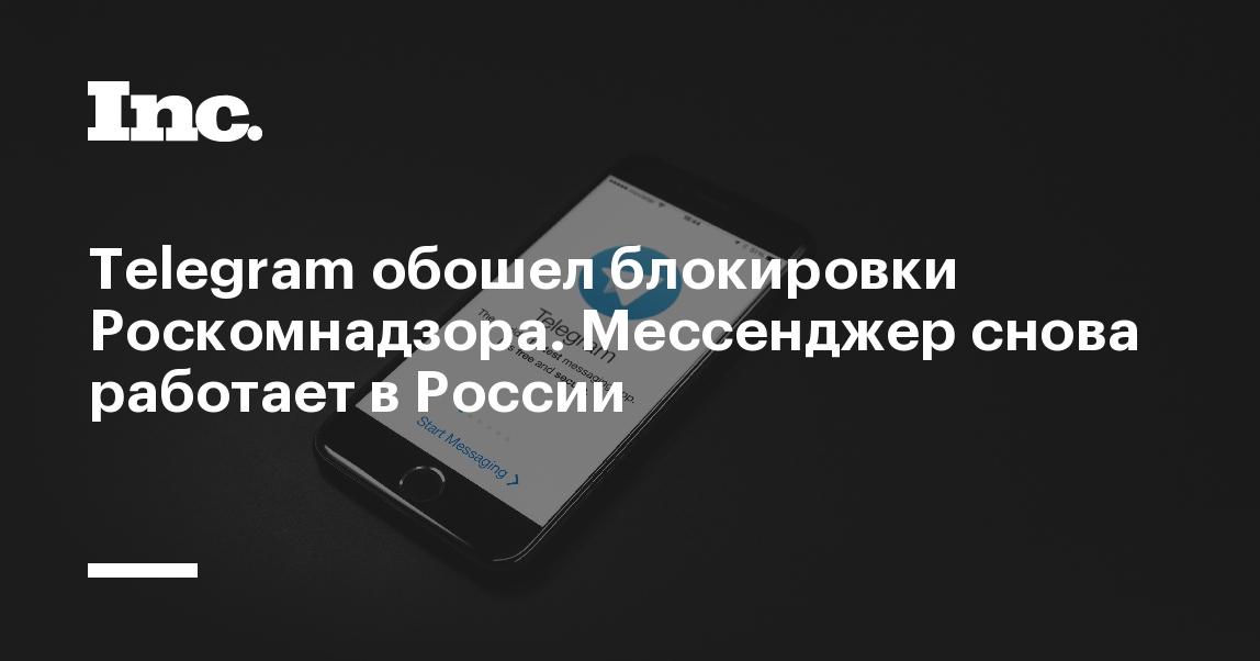 Telegram обошел блокировки Роскомнадзора. Мессенджер снова работает в России