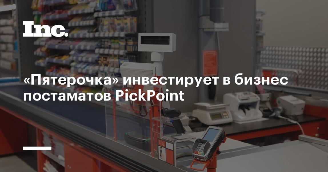 b5ee1c7f4ade «Пятерочка» инвестирует в бизнес постаматов PickPoint - Inc. Russia