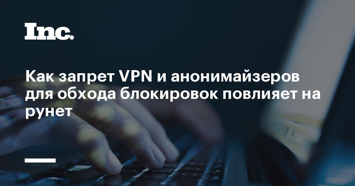 Как запрет VPN и анонимайзеров для обхода блокировок повлияет на рунет