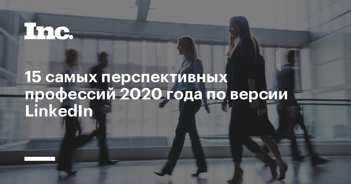 Список популярных востребованных профессий 2020 года
