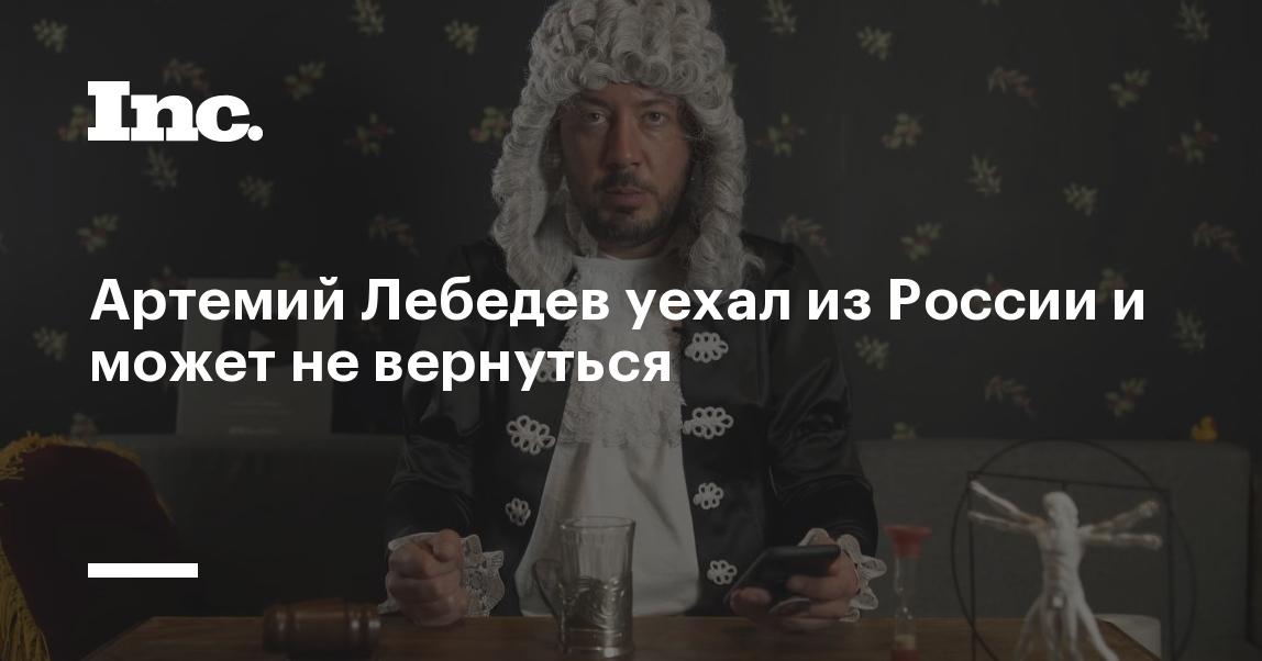 Артемий Лебедев уехал из России и может не вернуться