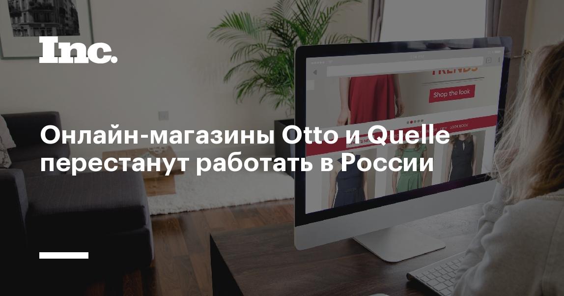 6fcb7717 Онлайн-магазины Otto и Quelle перестанут работать в России - Бизнес новости  в журнале Inc.Russia