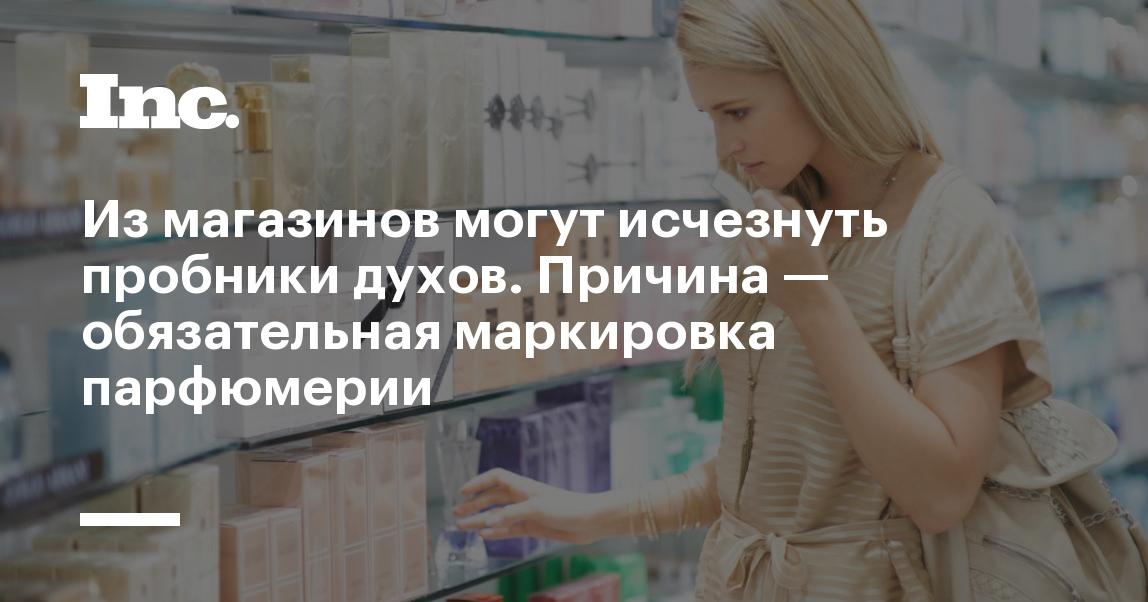 магазин парфюмерии дает