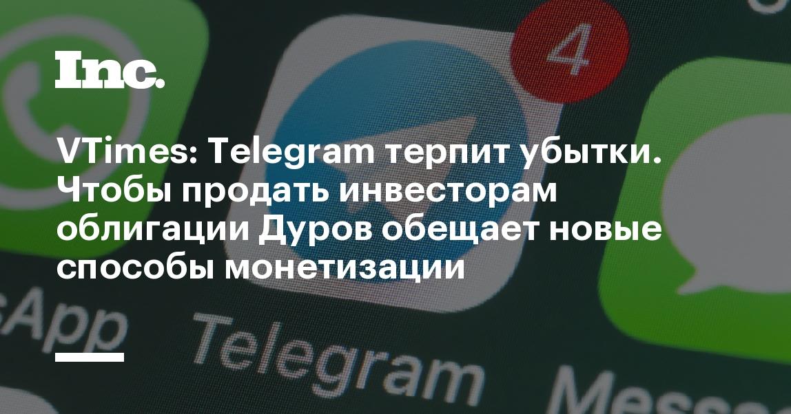 VTimes: Telegram терпит убытки. Чтобы продать инвесторам облигации Дуров обещает новые способы монетизации