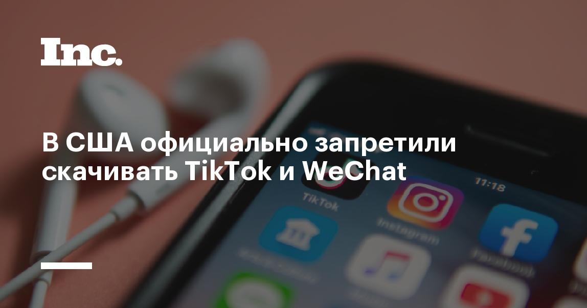 В США официально запретили скачивать TikTok и WeChat