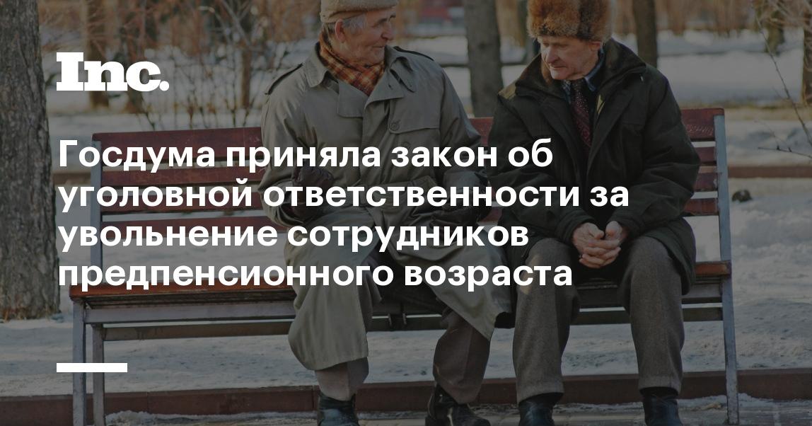 Какая статья за увольнение предпенсионного возраста потребительская корзина россии 2021