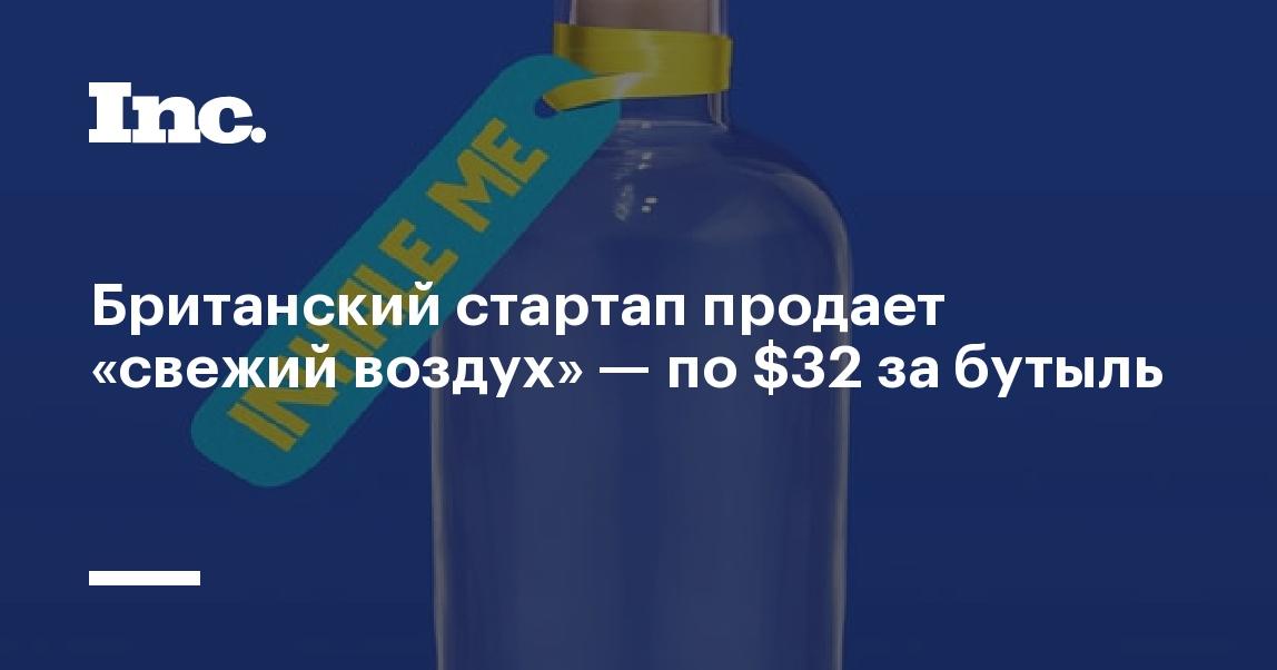 Британский стартап продает «свежий воздух» — по $32 за бутыль