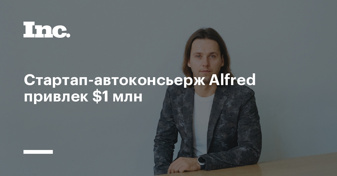 Стартап-автоконсьерж Alfred привлек $1 млн