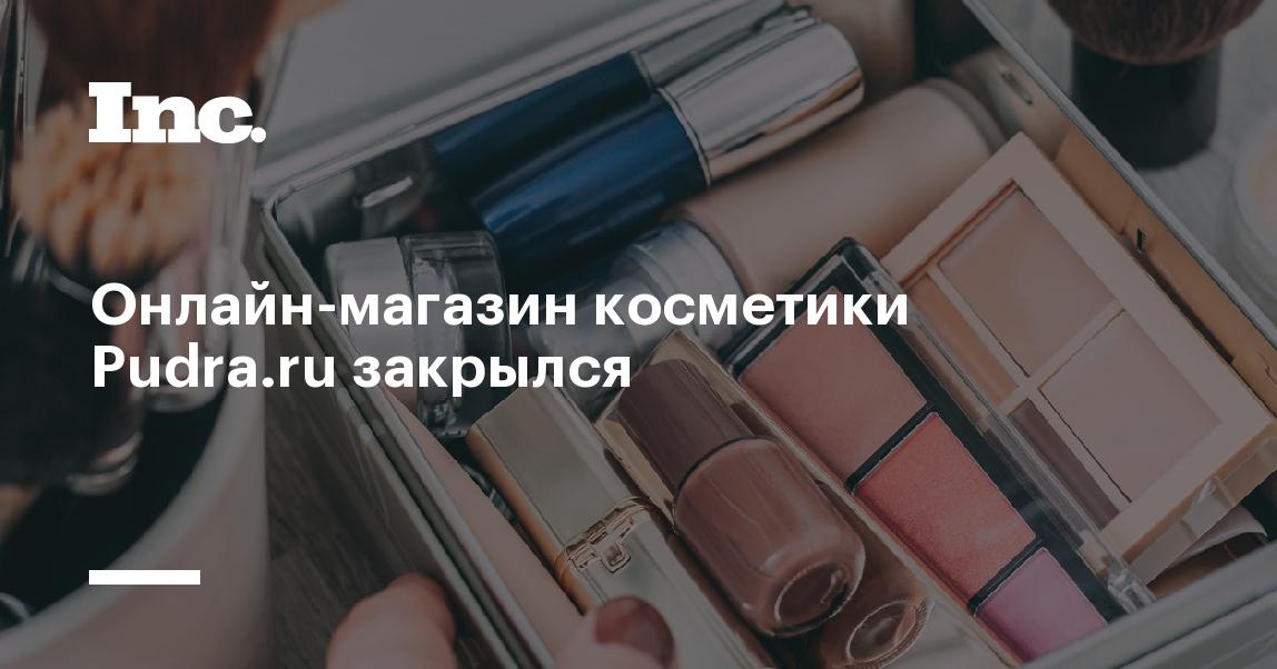 Онлайн-магазин косметики Pudra.ru закрылся - Бизнес новости в журнале  Inc.Russia 06174697cd7