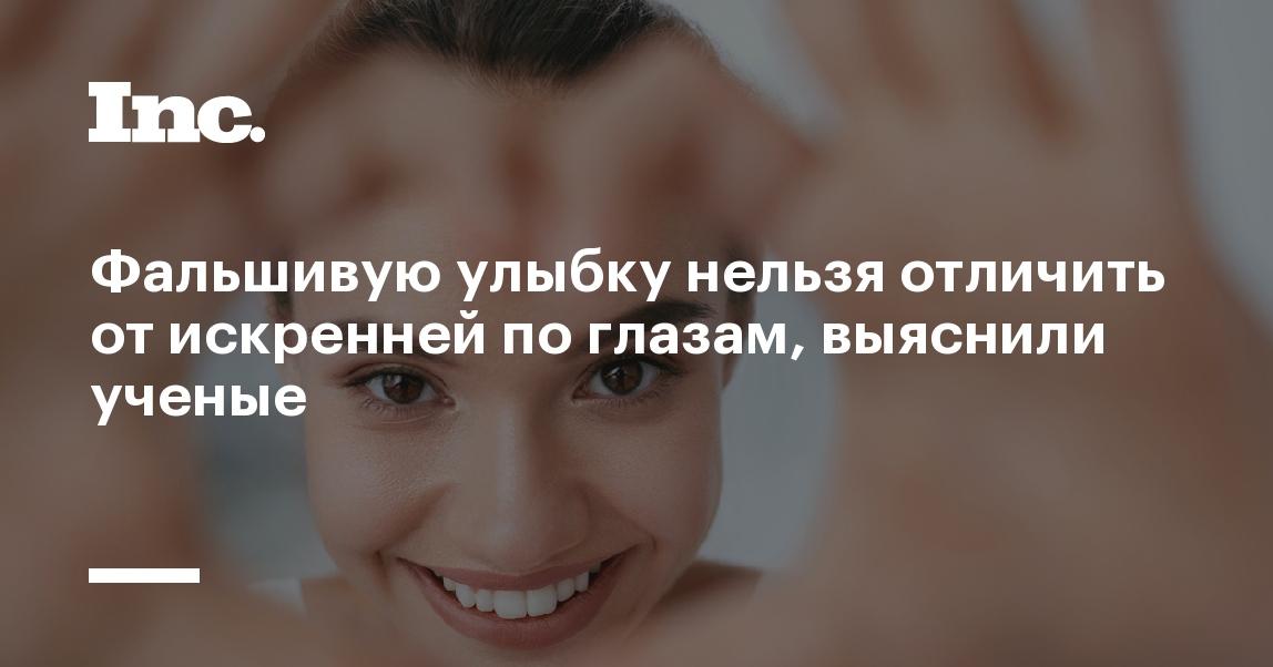 Фальшивую улыбку нельзя отличить от искренней по глазам, выяснили ученые