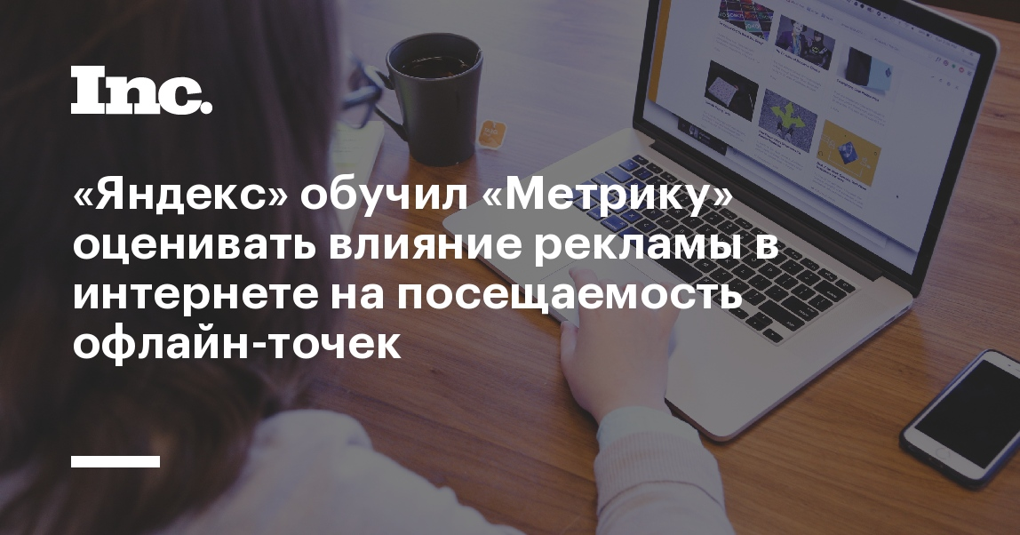 Метрика офлайн
