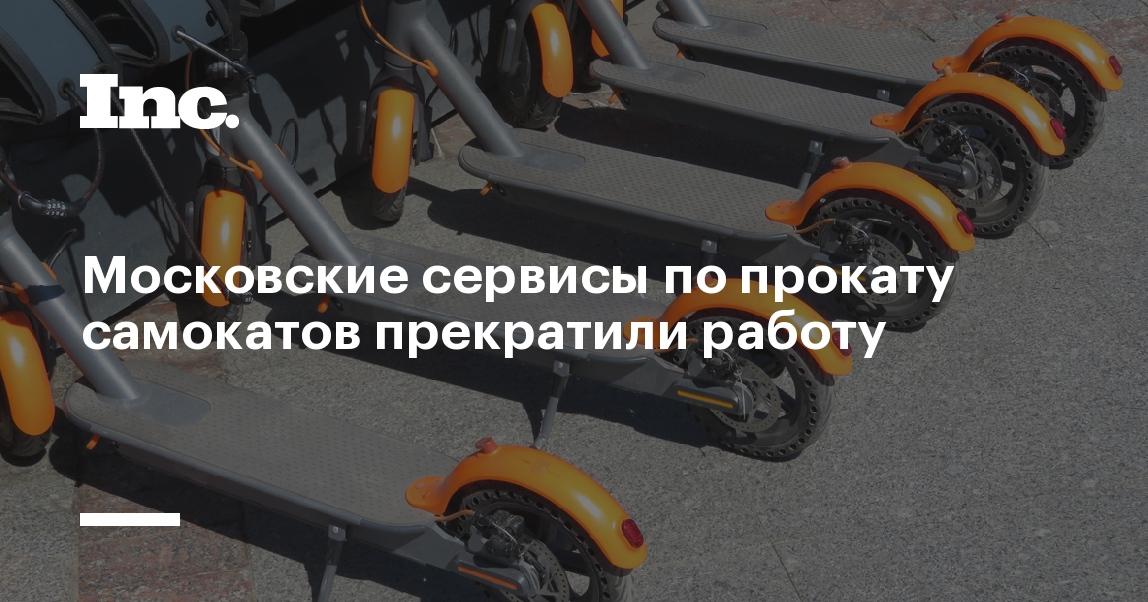 https://incrussia.ru/news/servisy-po-arende-elektrosamokatov/