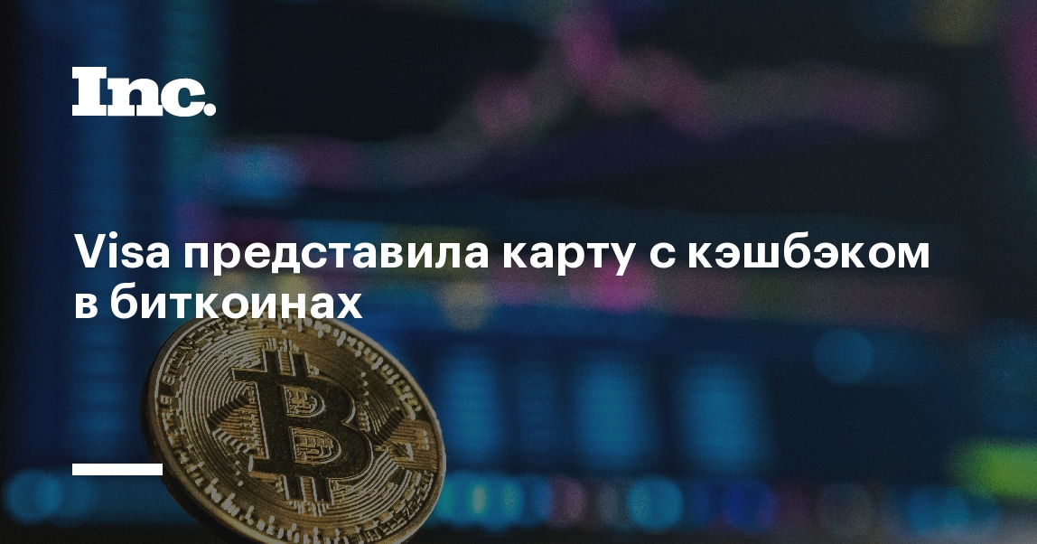 Visa представила карту с кэшбэком в биткоинах - Inc. Russia
