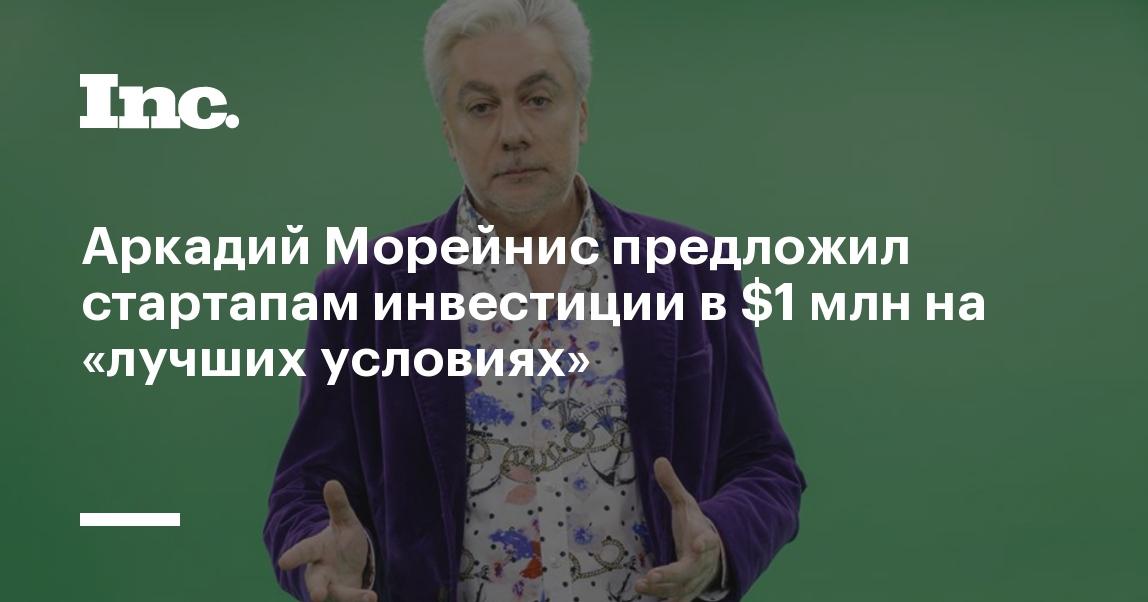 Аркадий Морейнис предложил стартапам инвестиции в $1 млн на «лучших условиях»