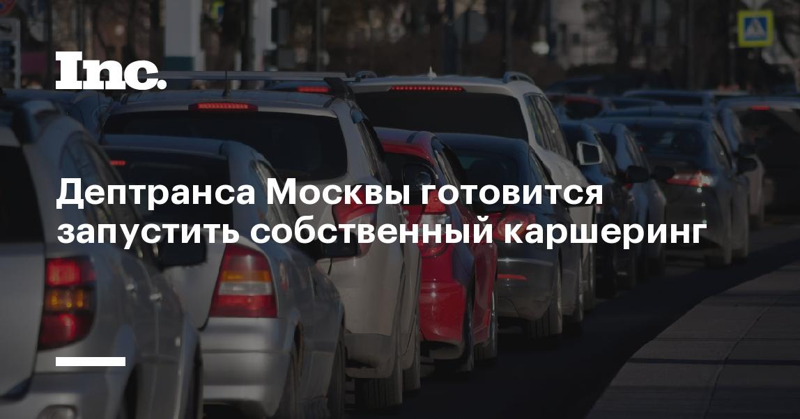 Дептранса Москвы готовится запустить собственный каршеринг