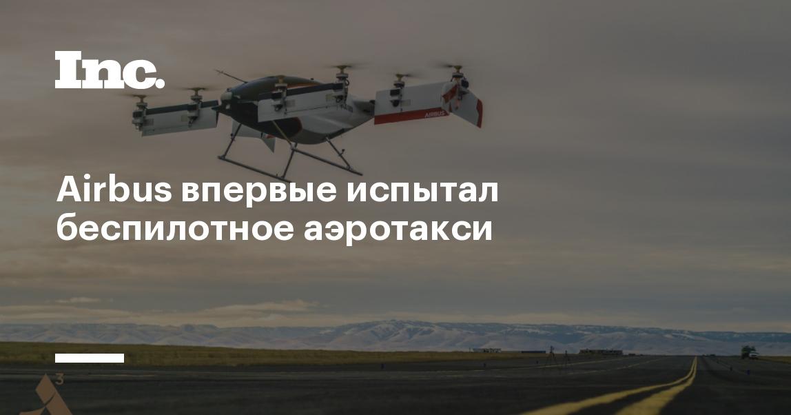 Airbus впервые испытал беспилотное аэротакси