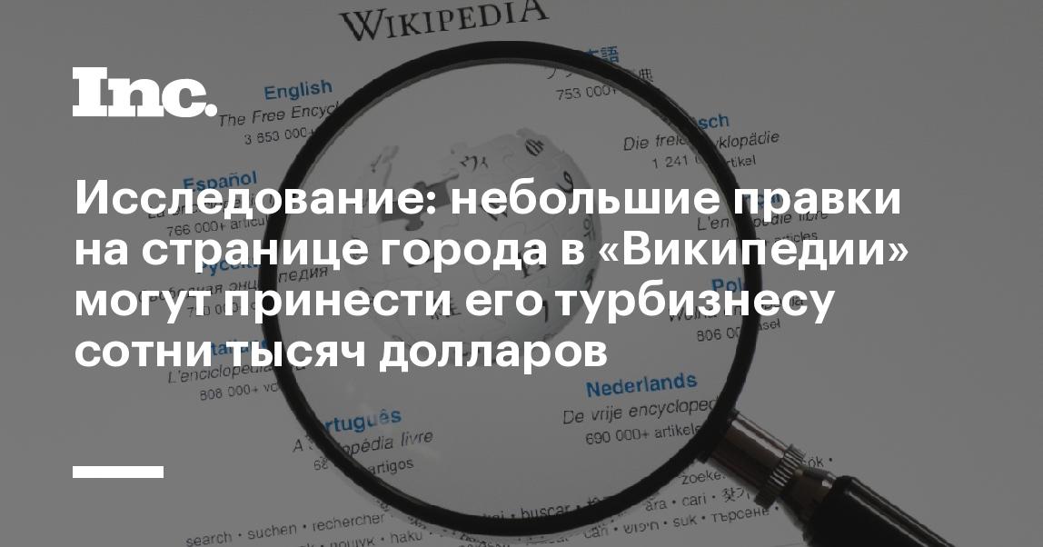 Исследование: небольшие правки на странице города в «Википедии» могут принести его турбизнесу сотни тысяч долларов
