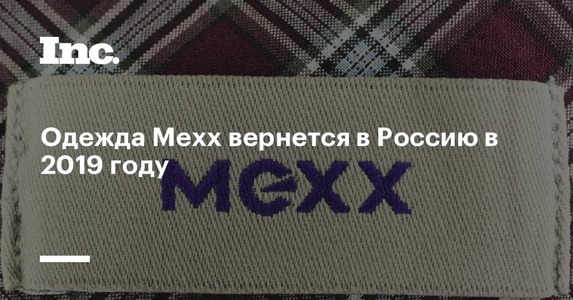 mexx russia