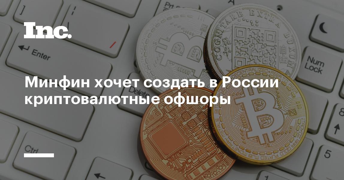 Минфин хочет создать в России криптовалютные офшоры