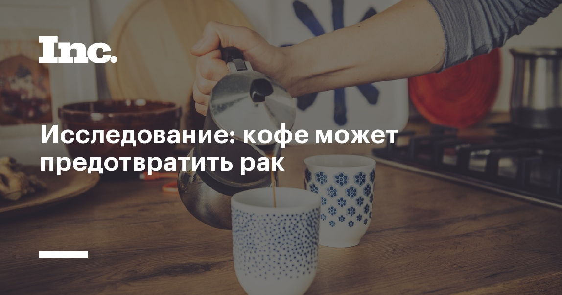 Исследовательская работа «Кофе – напиток, которые мы ...